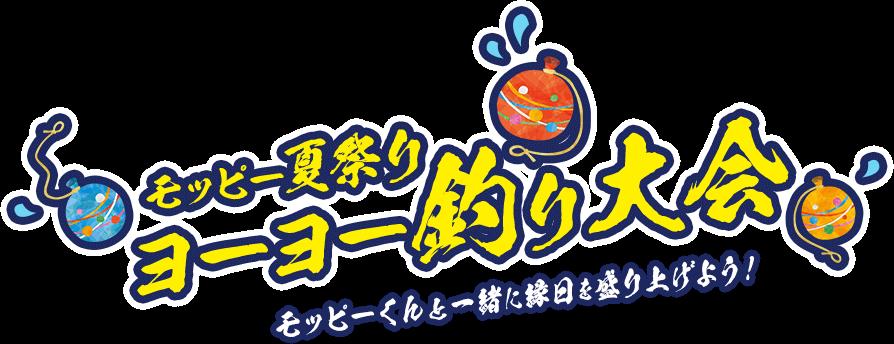 モッピー夏祭り ヨーヨー釣り大会〜モッピーくんと一緒に縁日を盛り上げよう!