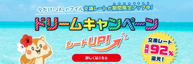 今だけ!JALのマイル交換レートが期間限定アップ中!ドリームキャンペーンレートUP!