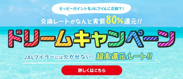 モッピー×JALマイル ドリームキャンペーン開催中!!