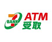 セブン銀行(ATM受取)
