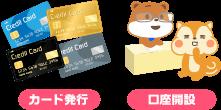 カード発行や口座開設のイラスト