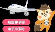 航空券予約やホテル予約のイラスト