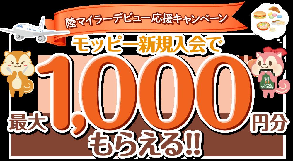 陸マイラーデビュー応援キャンペーン モッピー新規入会で最大1,000円分もらえる!!
