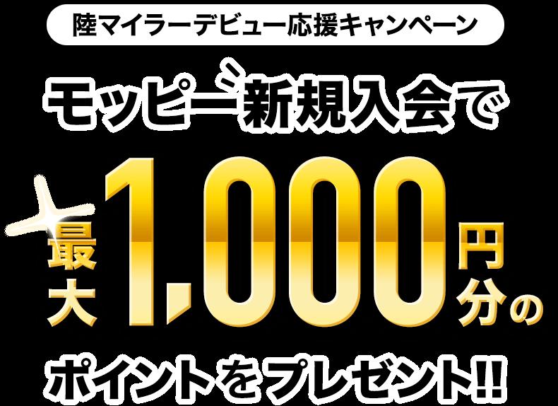 陸マイラーデビュー応援キャンペーン モッピー新規入会で最大1,000円分のポイントプレゼント!!