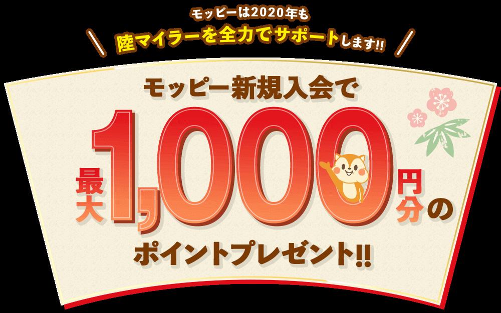 モッピーは2020年も陸マイラーを全力でサポートします!モッピー新規入会で最大1,000円分のポイントプレゼント!