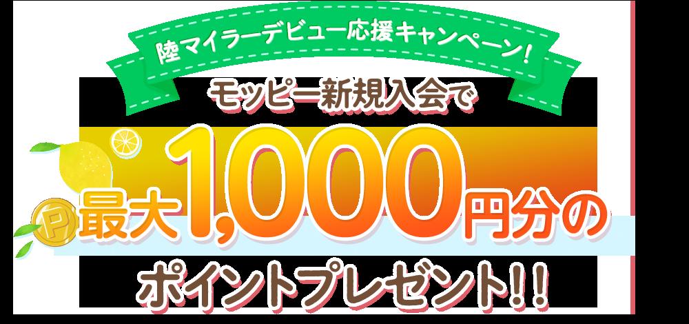 陸マイラーデビュー応援キャンペーン!モッピー新規入会で最大1,000円分のポイントプレゼント!!