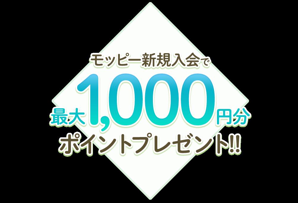 モッピー新規入会で最大1,000円分のポイントプレゼント!!