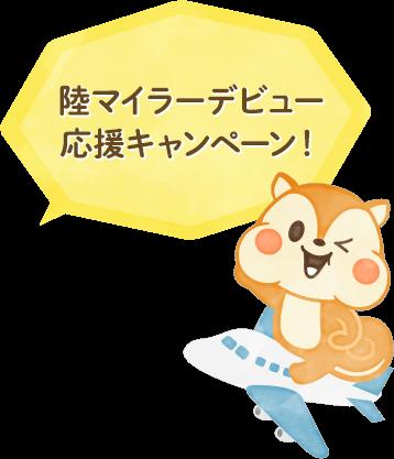 陸マイラーデビュー応援キャンペーン!