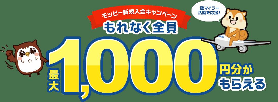 陸マイラー活動を応援!もれなく全員最大1,000円分がもらえる!