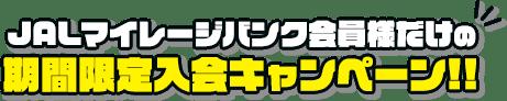 JALマイレージバンク会員様だけの期間限定入会キャンペーン!!