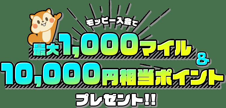 モッピー入会で最大1,000マイル&10,000円相当ポイントプレゼント!