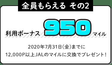 利用ボーナス950マイル 2020年7月31日(金)までに12,000P以上JALのマイルに交換でプレゼント!