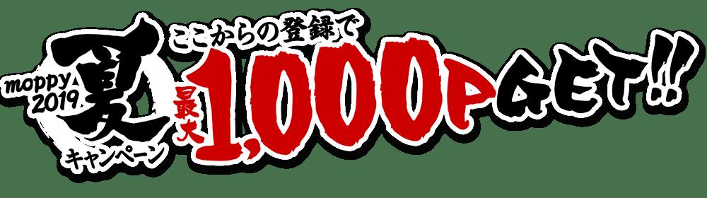 moppy2019夏キャンペーン!ここからの登録で最大1,000PGET!