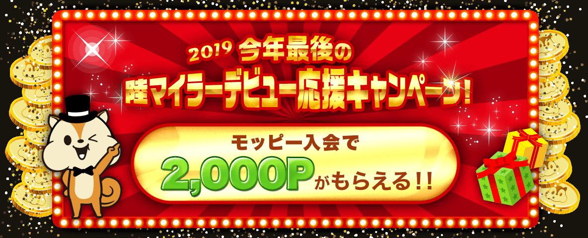 モッピー入会で2,000Pがもらえる!今年最後の陸マイラーデビュー応援キャンペーン