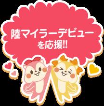 陸マイラーデビューを応援!!