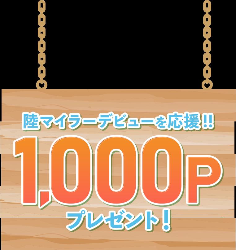 モッピー入会で1,000Pプレゼント!