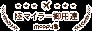 陸マイラー御用達moppy