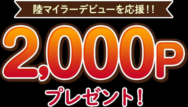 モッピー入会で2,000Pプレゼント!