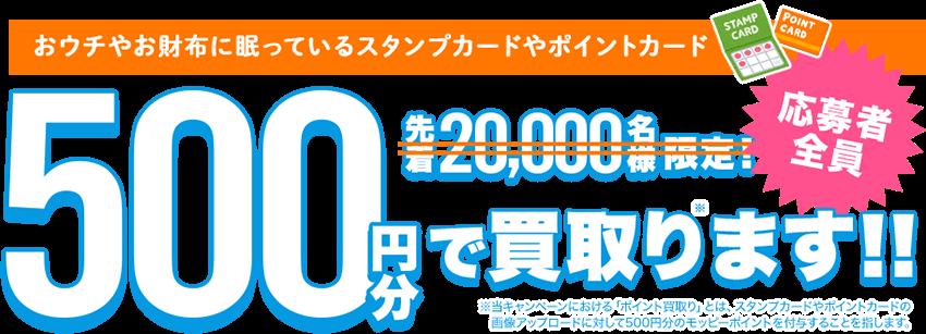 おウチやお財布に眠っているスタンプカードやポイントカード 500円分で買取ります!!