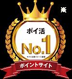 ポイ活NO.1ポイントサイト