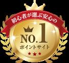 初心者が選ぶポイントサイトNo.1