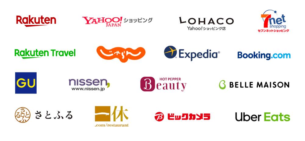 楽天市場、Yahooショッピング、LOHACO、セブンネットショッピング、楽天トラベル、じゃらん、Booking.com、Expedia、ホットペッパービューティー、GU、ニッセン、ベルメゾン、さとふる、一休.comレストラン、ビックカメラ、Uber Eatsなど