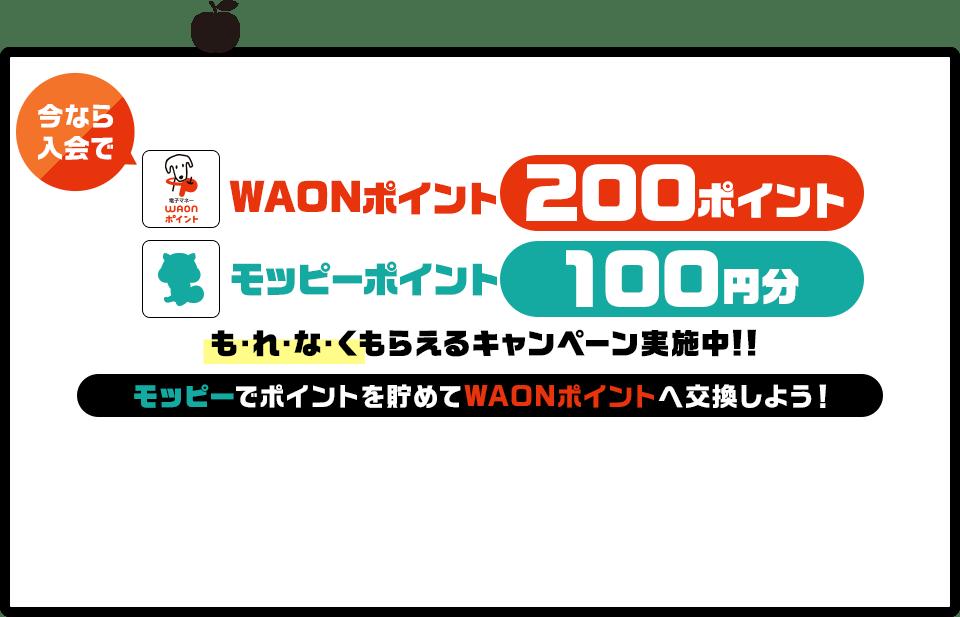 今なら入会でWAONポイント 200ポイント、モッピーポイント 100円分もれなくもらえるキャンペーン実施中!!