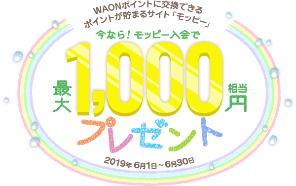 WAONポイントに交換できるポイントが貯まるサイト「モッピー」今ならモッピー入会で最大1,000円相当プレゼント!