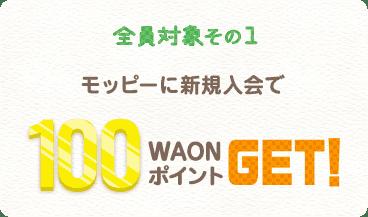 モッピーに新規入会で100WAONポイントGET!