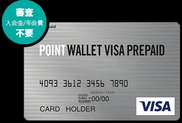 審査・入会金・年会費不要のPOINT WALLET VISA PREPAID
