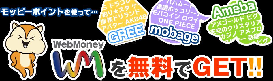 WebMoneyを無料でGET!!