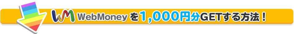 WebMoneyを1000円分GETする方法
