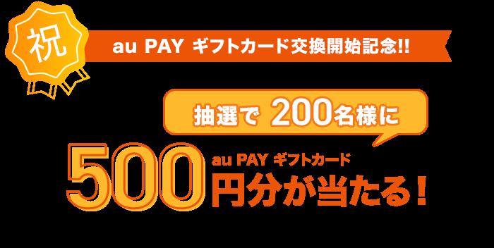 au PAY ギフトカード×モッピー 祝 au PAY ギフトカード交換開始記念!!抽選で200名様にau PAY ギフトカード500円分が当たる!