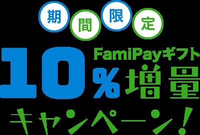 期間限定 FamiPayギフト10%増量キャンペーン!