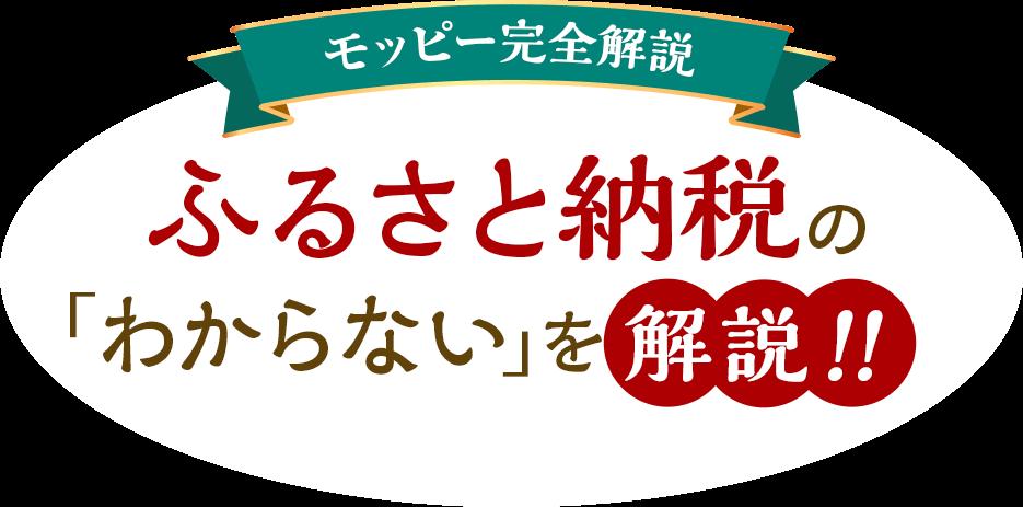 モッピー完全解説 ふるさと納税の「わからない」を解説!!