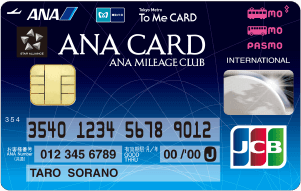 ANA To Me CARD PASMO JCB <ソラチカ一般カード>
