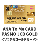 ANA To Me CARD PASMO JCB GOLD <ソラチカゴールドカード>