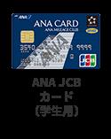ANA JCBカード(学生用)