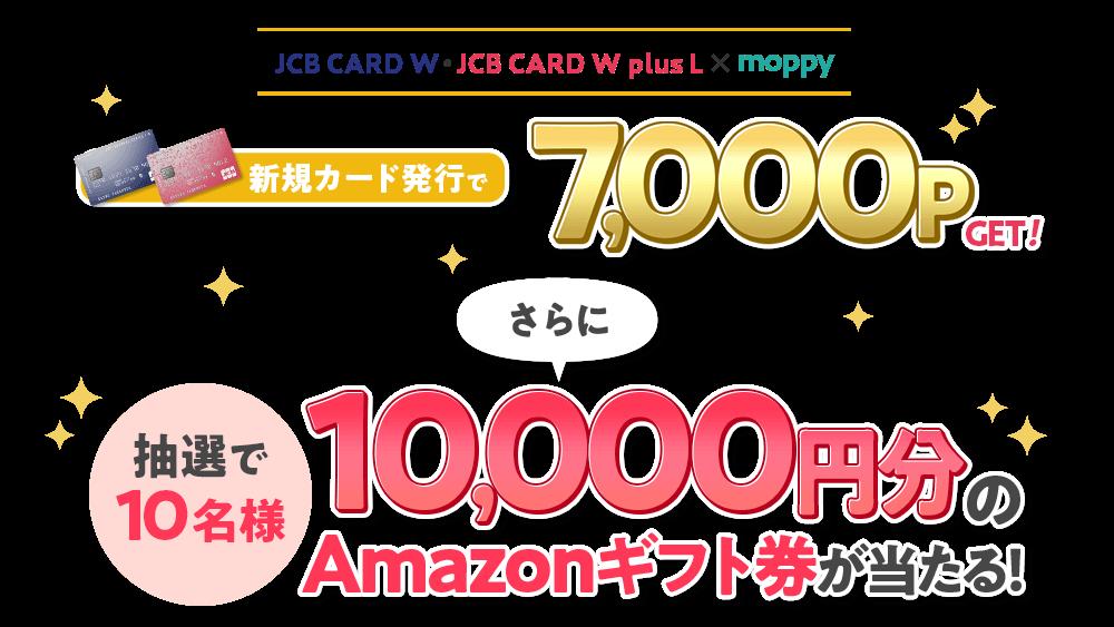 新規カード発行で7,000PGET!さらに抽選で10名様に10,000円分のAmazonギフト券が当たる!