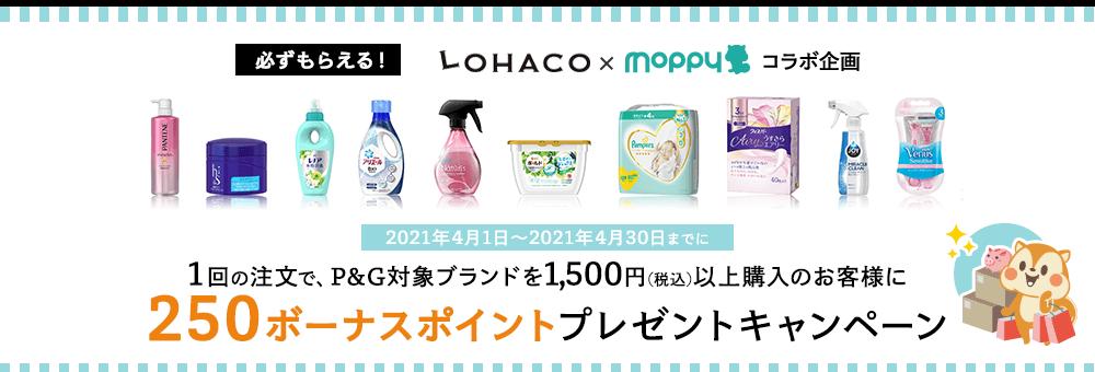 LOHACO(ロハコ)xモッピーコラボ企画