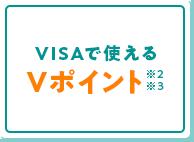 VISAで使えるVポイント ※2 ※3