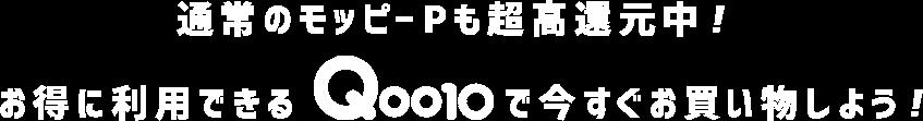 通常のモッピーPも超高還元中!お得に利用できるQoo10で今すぐお買い物しよう!