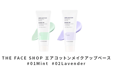 THE FACE SHOP エアコットンメイクアップベース #01Mint #02Lavender