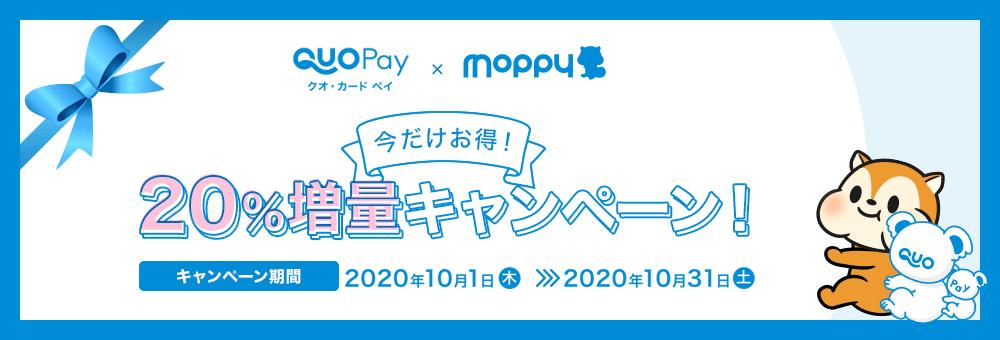 QUOカードPay×モッピー 今だけお得!20%増量キャンペーン!