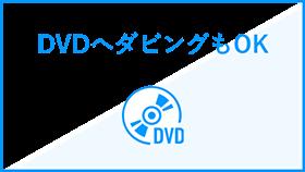 DVDへダビングもOK