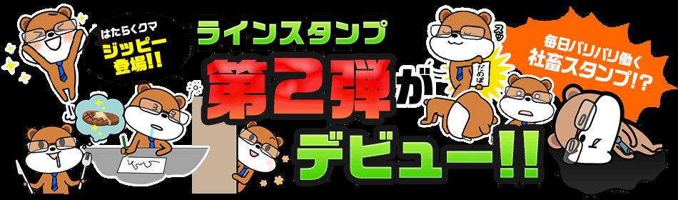 ラインスタンプ第2弾が登場!!