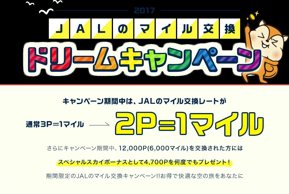 JALのマイル交換 ドリームキャンペーン キャンペーン期間中は、JALのマイル交換レートが通常3P=1マイル→2P=1マイル