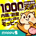 モッピー!お金がたまるポイントサイト