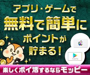 アプリインストール・ゲームアプリで無料で簡単にポイントが貯まる!楽しくポイ活するならモッピー