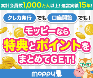 クレカ発行でも口座開設でも!モッピーなら特典とポイントをまとめてGET!